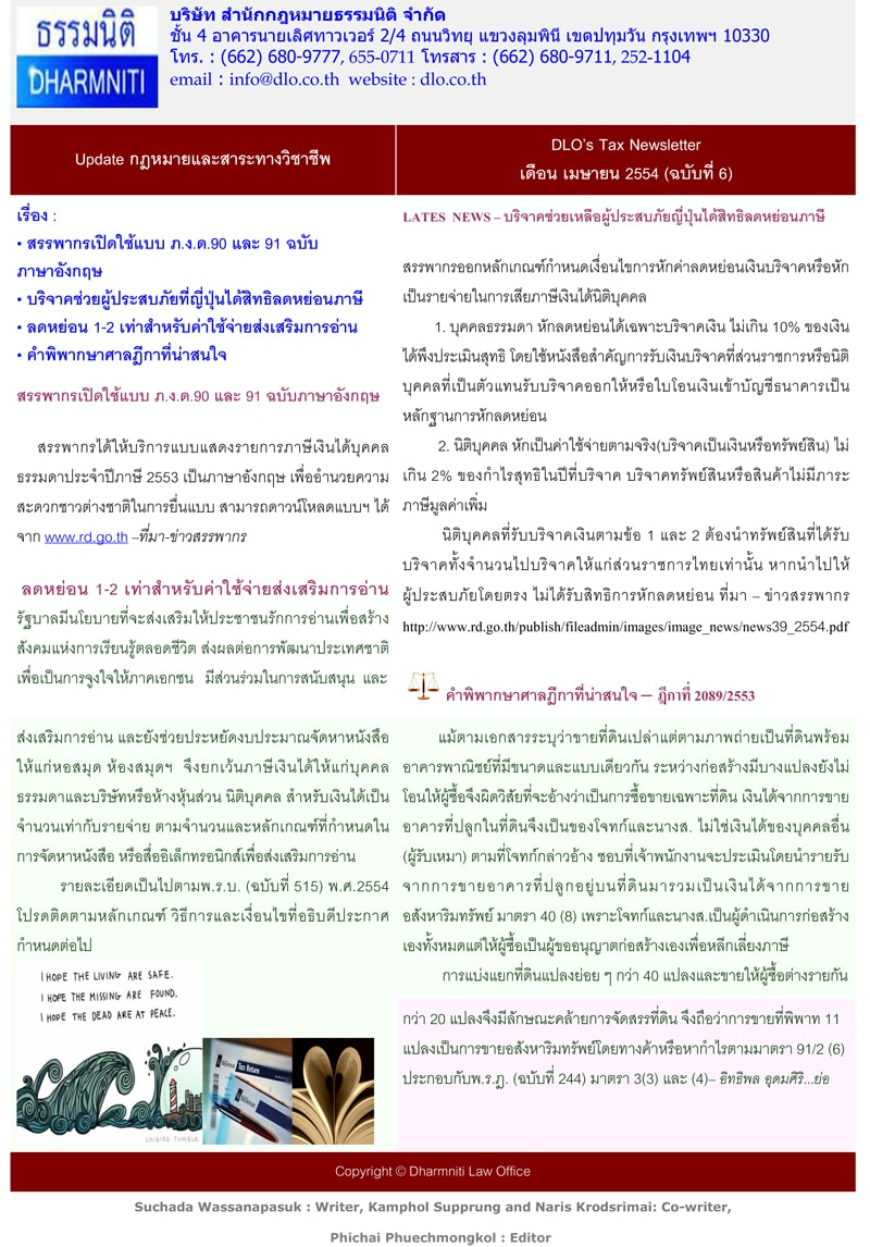 Newsletter Apr 2011