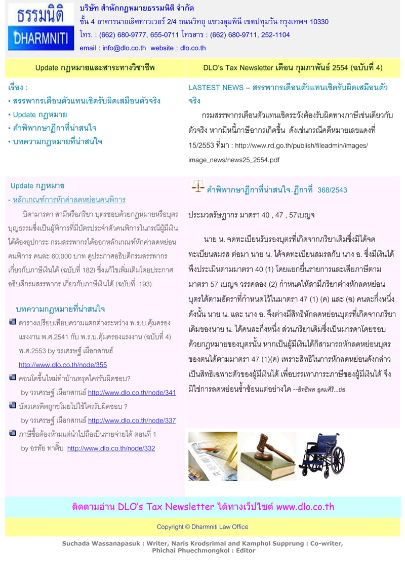 Newsletter Feb 2011