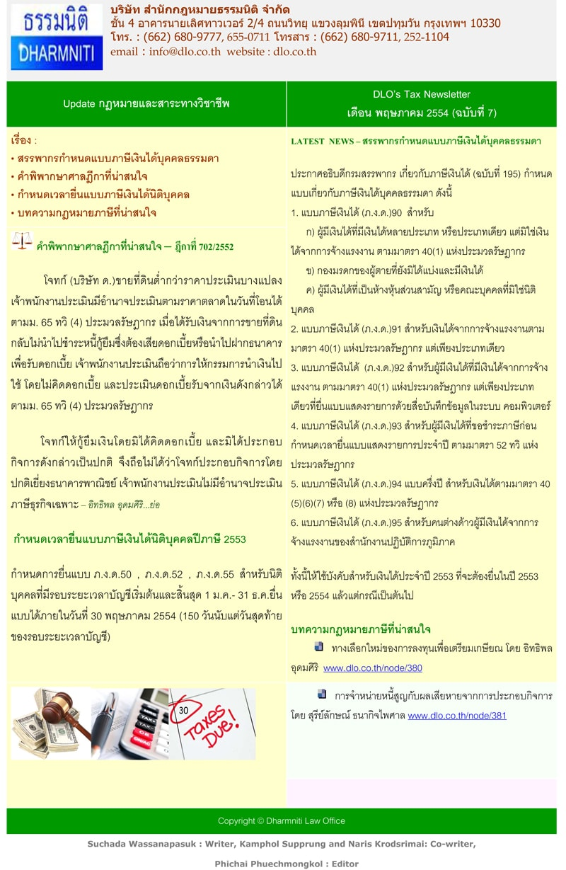 newsletter-May2011