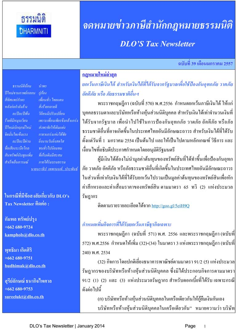 Newsletter JANUARY 2014