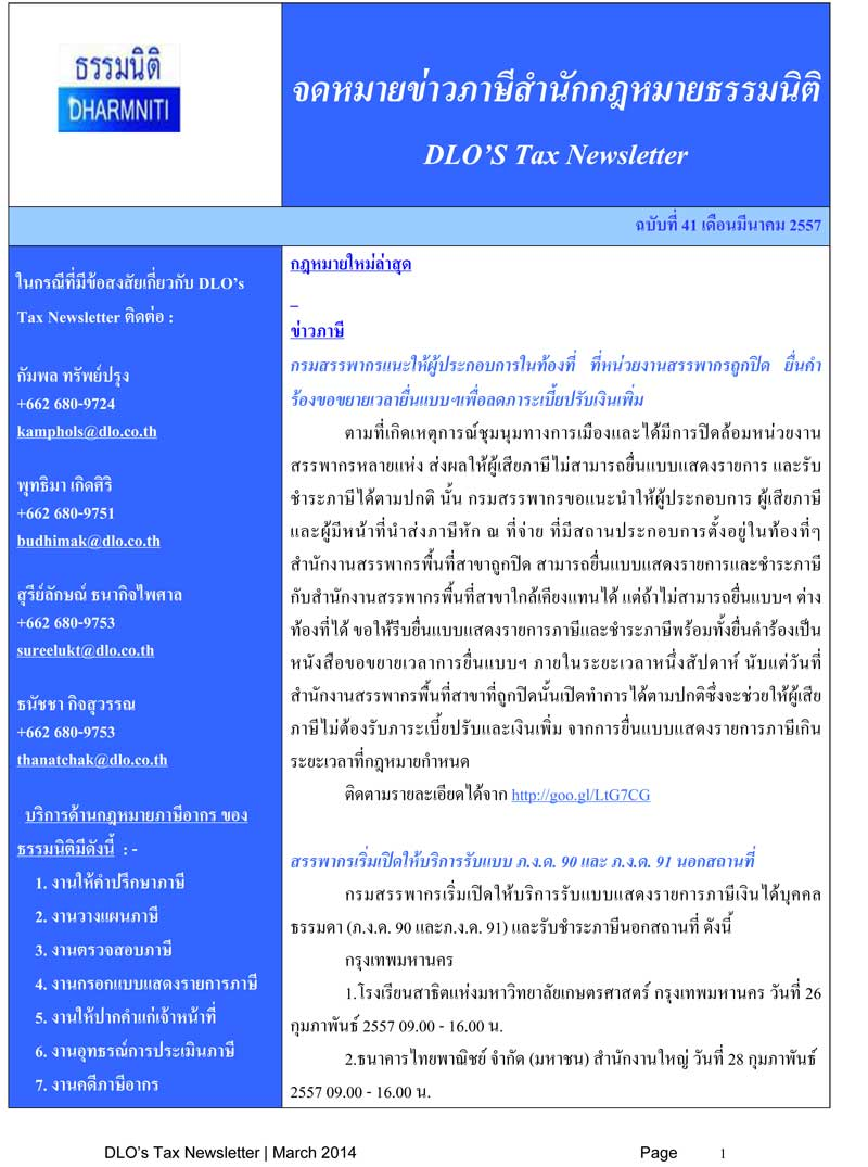 Newsletter MARCH 2014