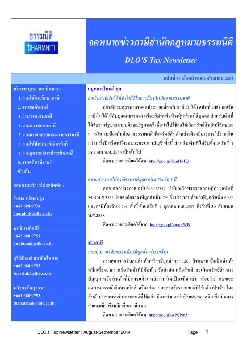 Newsletter AUGUST-SEPTEMBER 2014