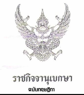 8 กย.2558 รัฐบาลประกาศใช้บังคับพระราชบัญญัติ พระราชกฤษฎีกาและกฎกระทรวงใหม่รวม 16 ฉบับ