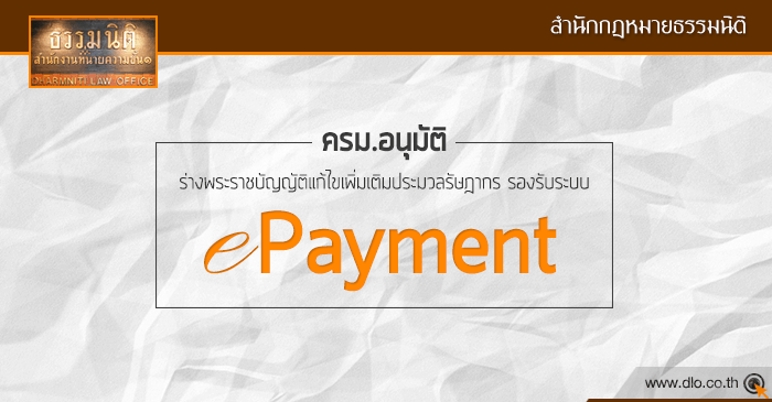 """ครม. อนุมัติร่างพระราชบัญญัติ ฯ รองรับระบบ """"e-Payment"""""""