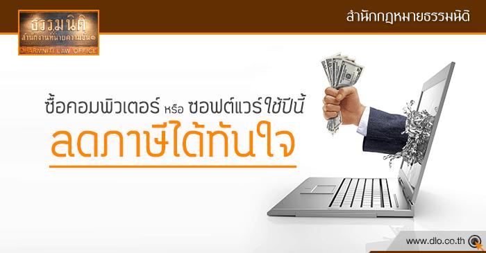 ซื้อคอมพิวเตอร์ ซอฟต์แวร์ใช้ปีนี้ ลดภาษีได้ทันใจ!!!