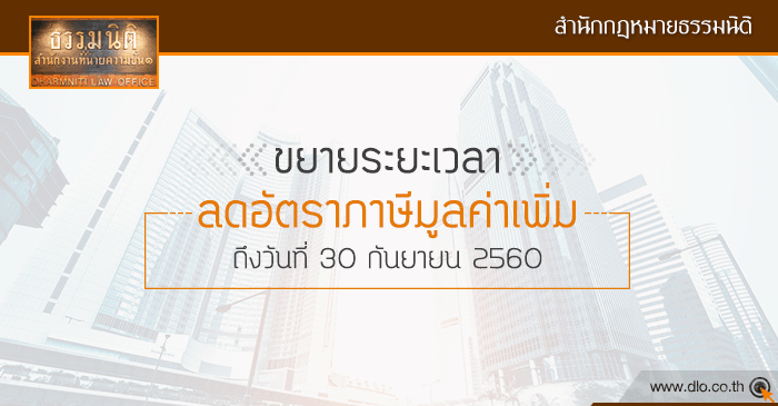 ขยายระยะเวลาลดอัตราภาษีมูลค่าเพิ่มถึงวันที่ 30 กันยายน 2560