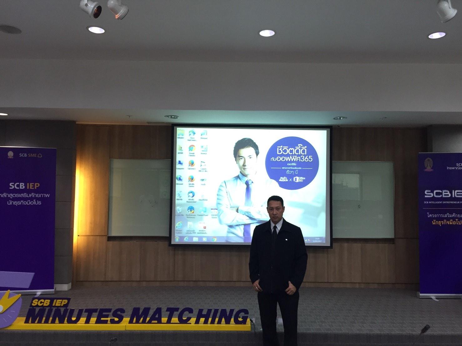 """คุณกัมพล ทรัพย์ปรุง ได้รับเชิญบรรยายเรื่อง """"SMEs Tax Management"""" ณ ธนาคารไทยพาณิชย์ สำนักงานใหญ่"""