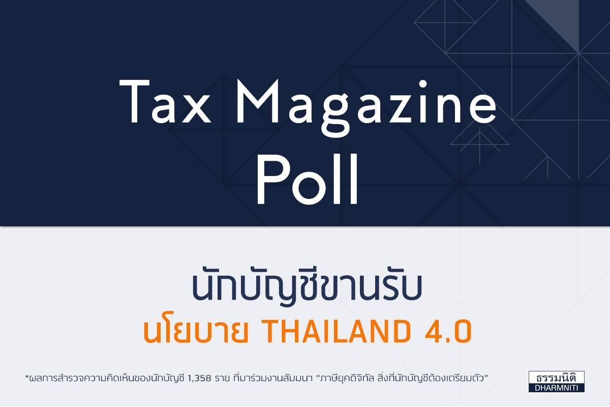 Tax Magazine Poll นักบัญชีขานรับนโยบาย Thailand 4.0
