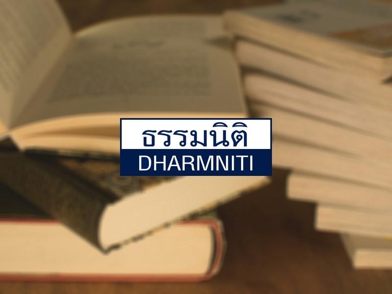 พระราชบัญญัติลิขสิทธิ์ ฉบับที่ 3 พศ.2558 ประกาศในราชกิจจานุเบกษาแล้ว เมื่อวันที่ 5 กพ.2558