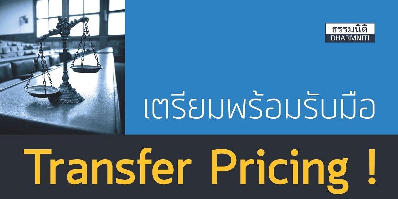 เตรียมพร้อมรับมือ Transfer Pricing