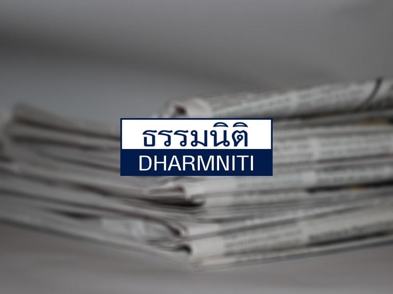จดหมายข่าวภาษีสำนักกฎหมายธรรมนิติ เดือนพฤษภาคมและเดือนมิถุนายน 2560