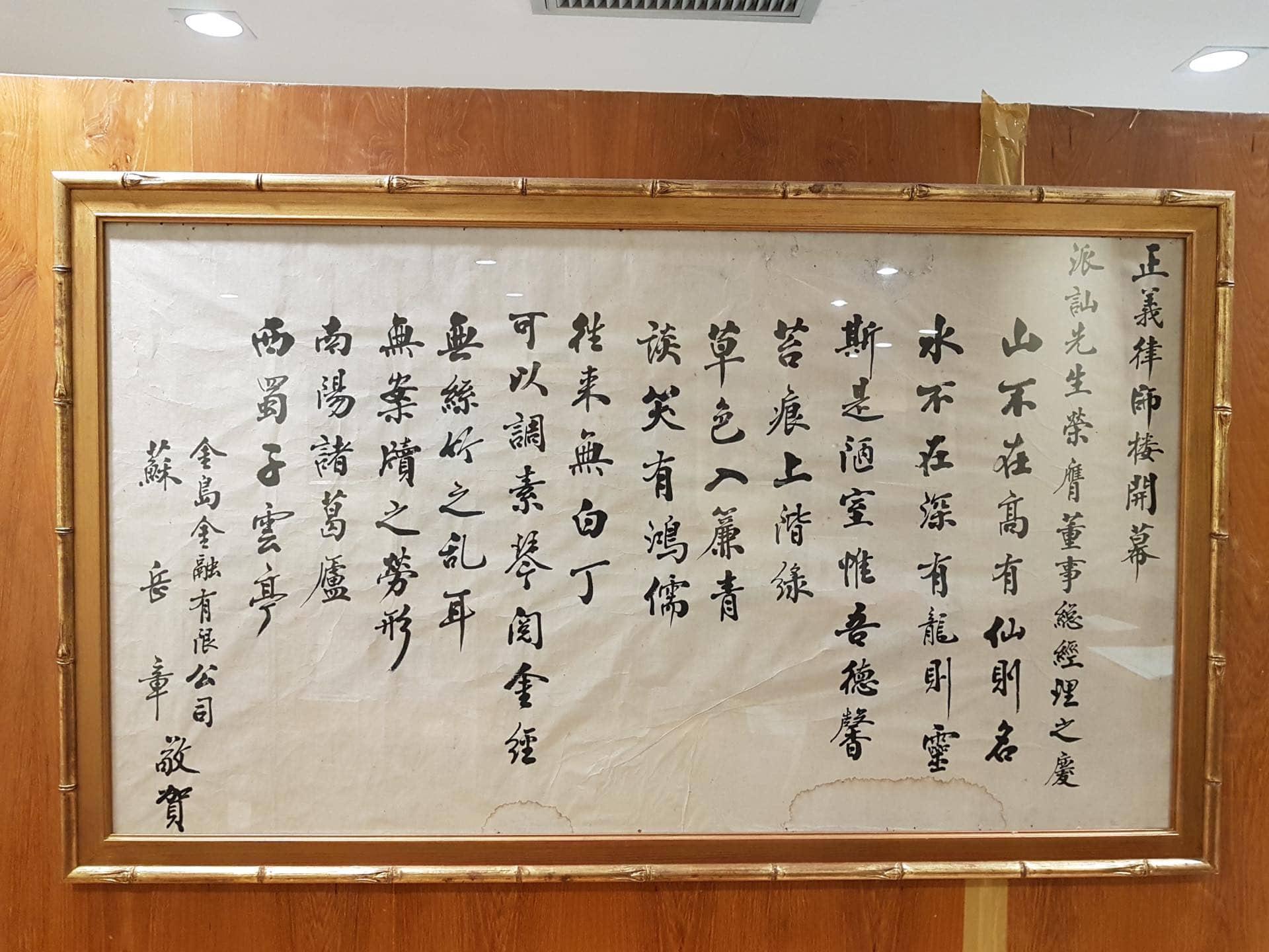 ตำนานภาพบทจารึกคำจีน หน้าสำนักกฎหมายธรรมนิติ