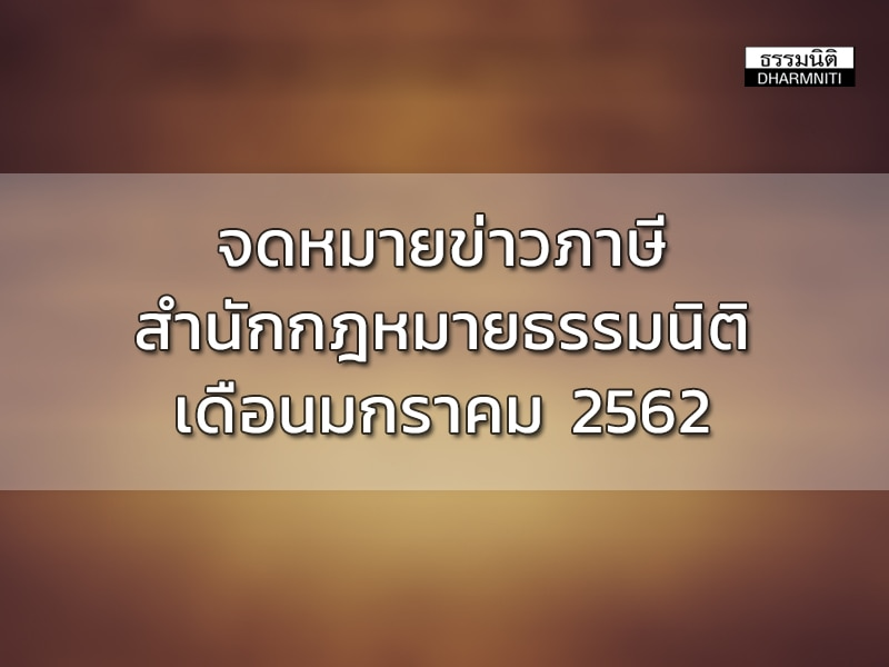 จดหมายข่าวภาษีสำนักกฎหมายธรรมนิติ เดือนมกราคม 2562