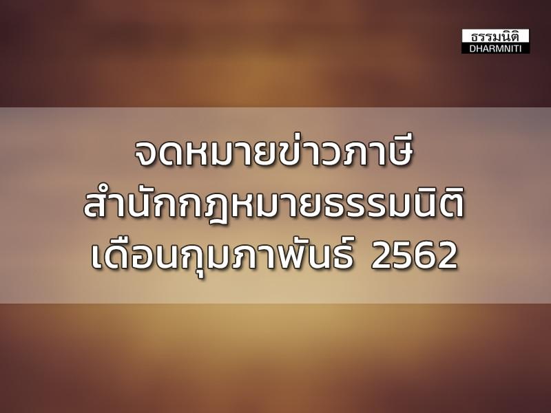 จดหมายข่าวภาษีสำนักกฎหมายธรรมนิติ เดือนกุมภาพันธ์ 2562