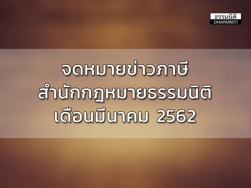 จดหมายข่าวภาษีสำนักกฎหมายธรรมนิติ เดือนมีนาคม 2562