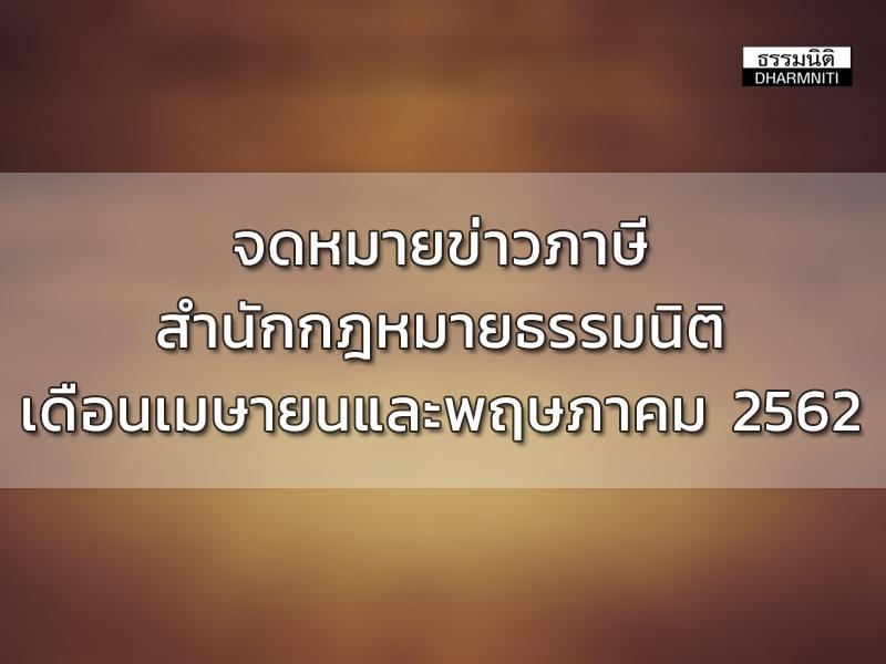 จดหมายข่าวภาษีสำนักกฎหมายธรรมนิติ เดือนเมษายนและพฤษภาคม 2562