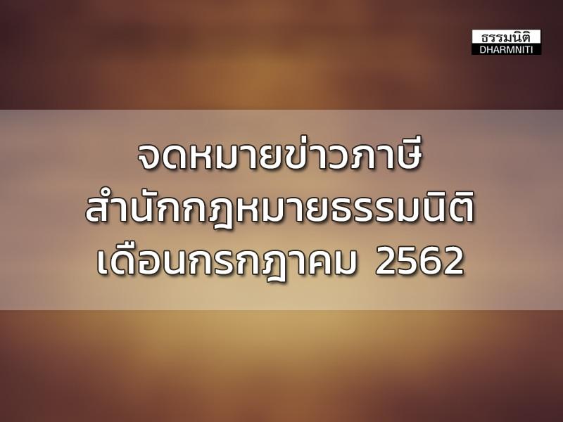 จดหมายข่าวภาษีสำนักกฎหมายธรรมนิติ เดือนกรกฎาคม 2562