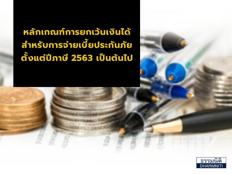 หลักเกณฑ์การยกเว้นเงินได้สำหรับการจ่ายเบี้ยประกันภัย ตั้งแต่ปีภาษี 2563 เป็นต้นไป