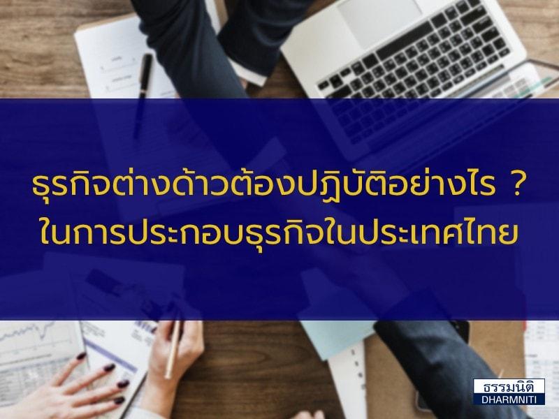 ธุรกิจต่างด้าวต้องปฏิบัติอย่างไรในการประกอบธุรกิจในประเทศไทย