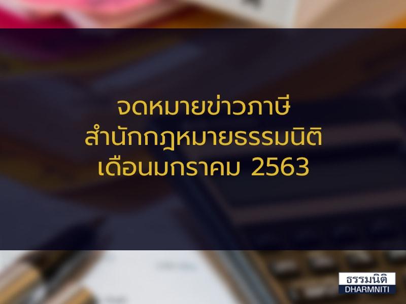 จดหมายข่าวภาษีสำนักกฎหมายธรรมนิติ เดือนมกราคม 2563