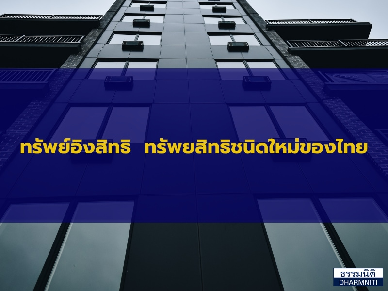 ทรัพย์อิงสิทธิ  ทรัพยสิทธิชนิดใหม่ของไทย