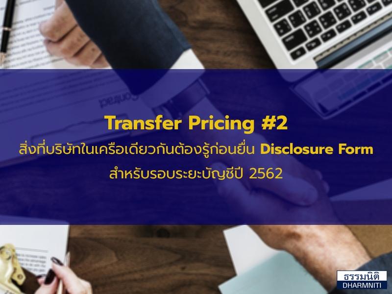 Transfer Pricing ตอนที่ 2 สิ่งที่บริษัทในเครือเดียวกันต้องรู้ก่อนยื่น Disclosure Form สำหรับรอบระยะเวลาบัญชีปี 2562