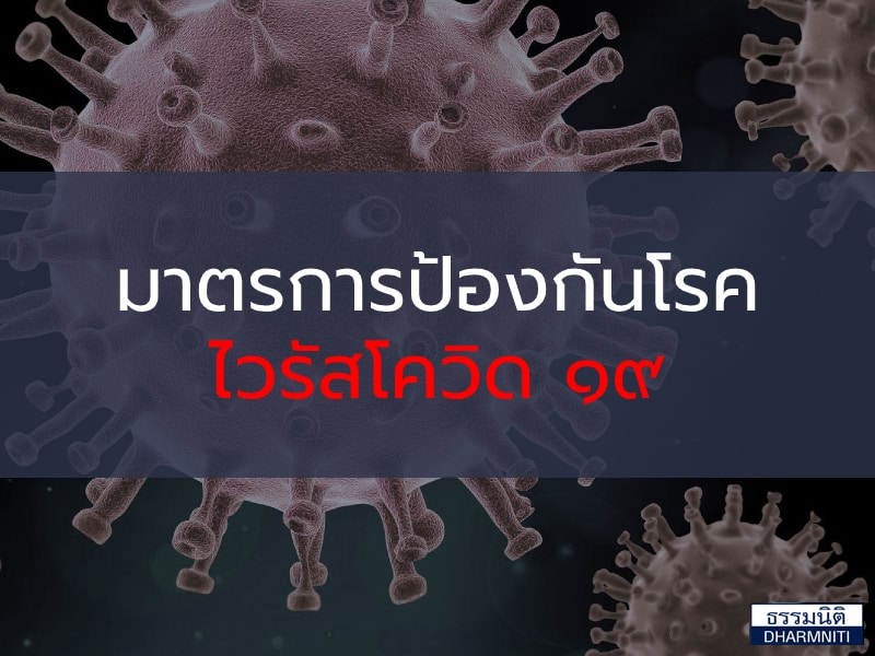 มาตรการป้องกันโรคไวรัสโควิด ๑๙
