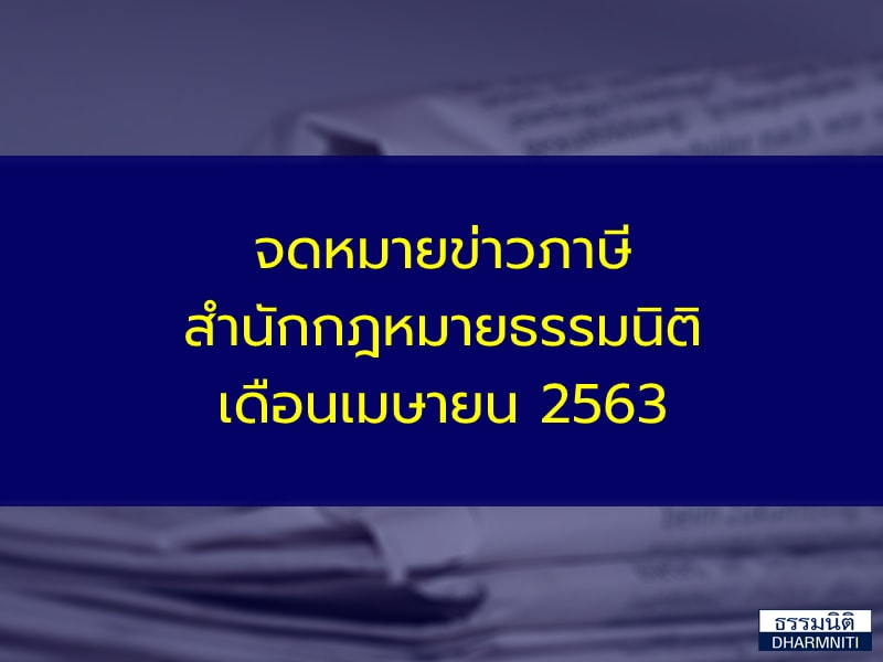 จดหมายข่าวภาษีสำนักกฎหมายธรรมนิติ เดือนเมษายน 2563