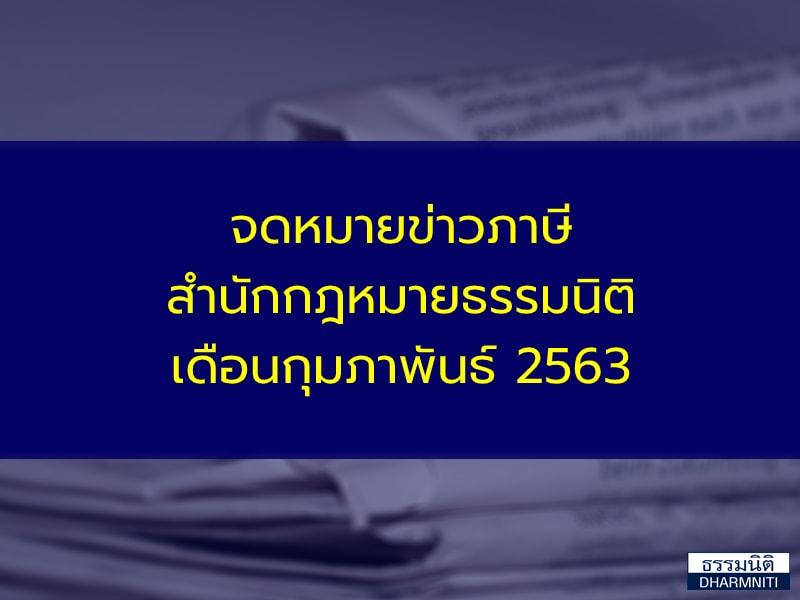 จดหมายข่าวภาษีสำนักกฎหมายธรรมนิติ เดือนกุมภาพันธ์ 2563