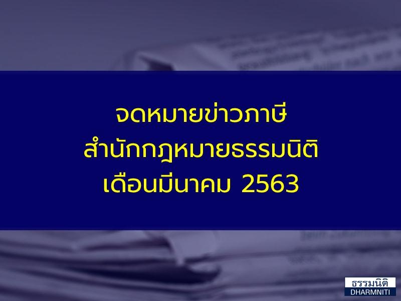 จดหมายข่าวภาษีสำนักกฎหมายธรรมนิติ เดือนมีนาคม 2563
