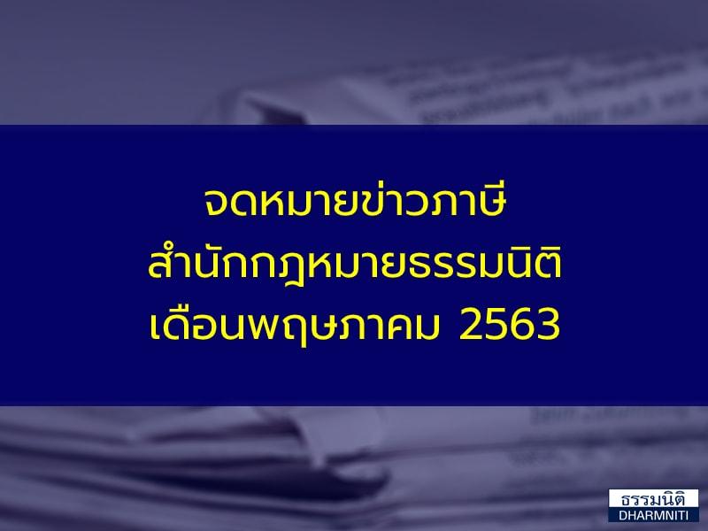 จดหมายข่าวภาษีสำนักกฎหมายธรรมนิติ เดือนพฤษภาคม 2563