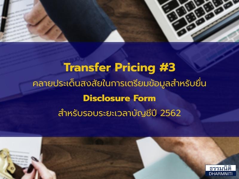 Transfer Pricing ตอนที่ 3 คลายประเด็นสงสัยในการเตรียมข้อมูลสำหรับยื่น Disclosure Form สำหรับรอบระยะเวลาบัญชีปี 2562