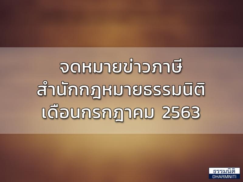 จดหมายข่าวภาษีสำนักกฎหมายธรรมนิติ เดือนกรกฎาคม 2563
