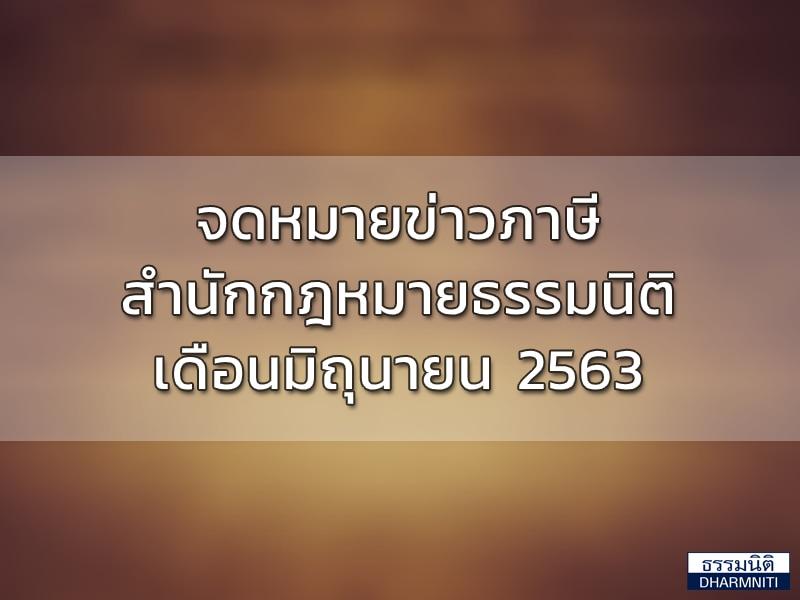 จดหมายข่าวภาษีสำนักกฎหมายธรรมนิติ เดือนมิถุนายน 2563