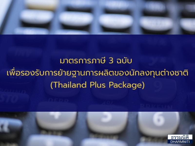 มาตรการภาษี 3 ฉบับ เพื่อรองรับการย้ายฐานการผลิตของนักลงทุนต่างชาติ (Thailand Plus Package)