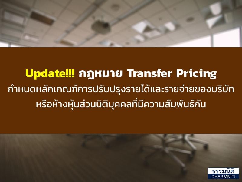 Update!!! กฎหมาย Transfer Pricing กำหนดหลักเกณฑ์การปรับปรุงรายได้และรายจ่ายของบริษัทหรือห้างหุ้นส่วนนิติบุคคลที่มีความสัมพันธ์กัน