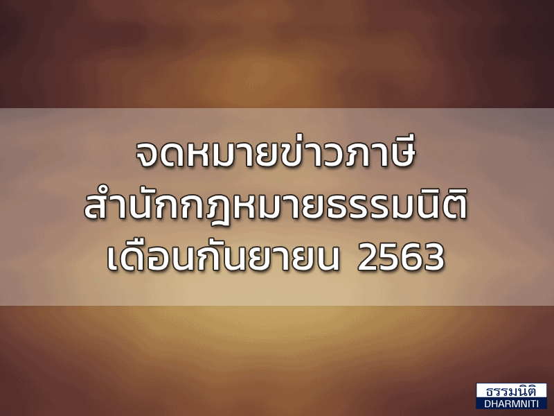 จดหมายข่าวภาษีสำนักกฎหมายธรรมนิติ เดือนกันยายน 2563