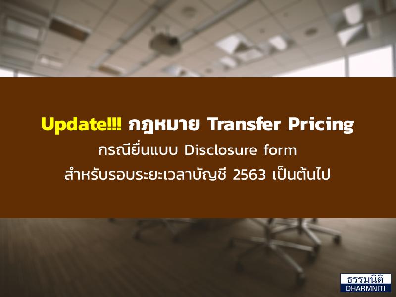 Update!!! กฎหมาย Transfer Pricing กรณียื่นแบบ Disclosure form สำหรับรอบระยะเวลาบัญชี 2563 เป็นต้นไป