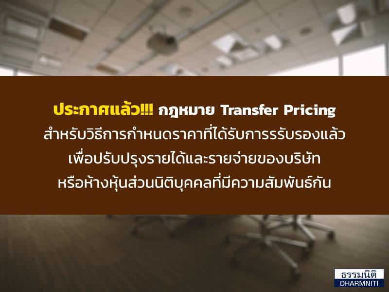 ประกาศแล้ว!!! กฎหมาย Transfer Pricing สำหรับวิธีการกำหนดราคาที่ได้รับการรรับรองแล้ว เพื่อปรับปรุงรายได้และรายจ่ายของบริษัทหรือห้างหุ้นส่วนนิติบุคคลที่มีความสัมพันธ์กัน