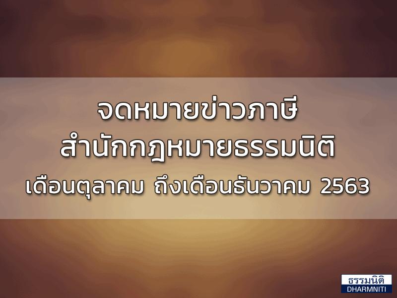 จดหมายข่าวภาษีสำนักกฎหมายธรรมนิติ เดือนตุลาคม ถึงเดือนธันวาคม 2563