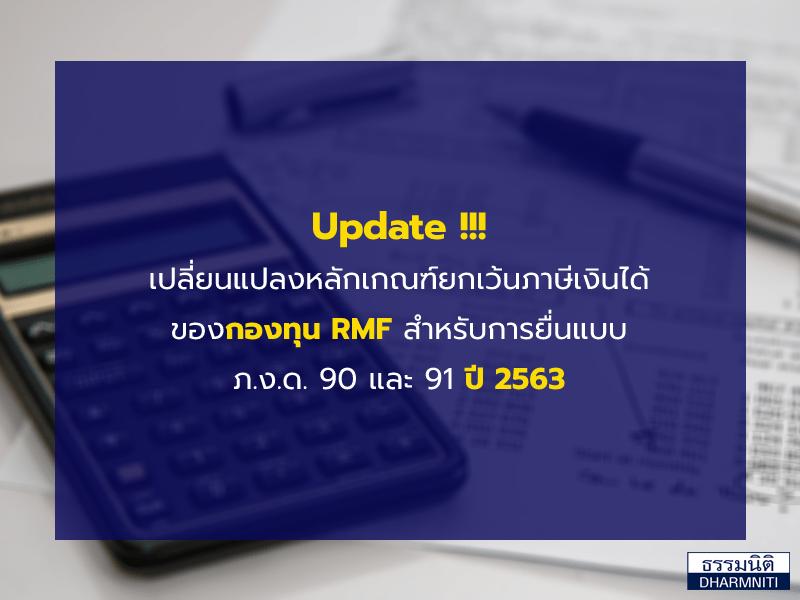 Update เปลี่ยนแปลงหลักเกณฑ์ยกเว้นภาษีเงินได้ของกองทุน RMF สำหรับการยื่นแบบ ภ.ง.ด. 90 และ 91 ปี 2563