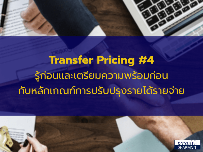 Transfer Pricing ตอนที่ 4 รู้ก่อนและเตรียมความพร้อมก่อน กับหลักเกณฑ์การปรับปรุงรายได้รายจ่าย