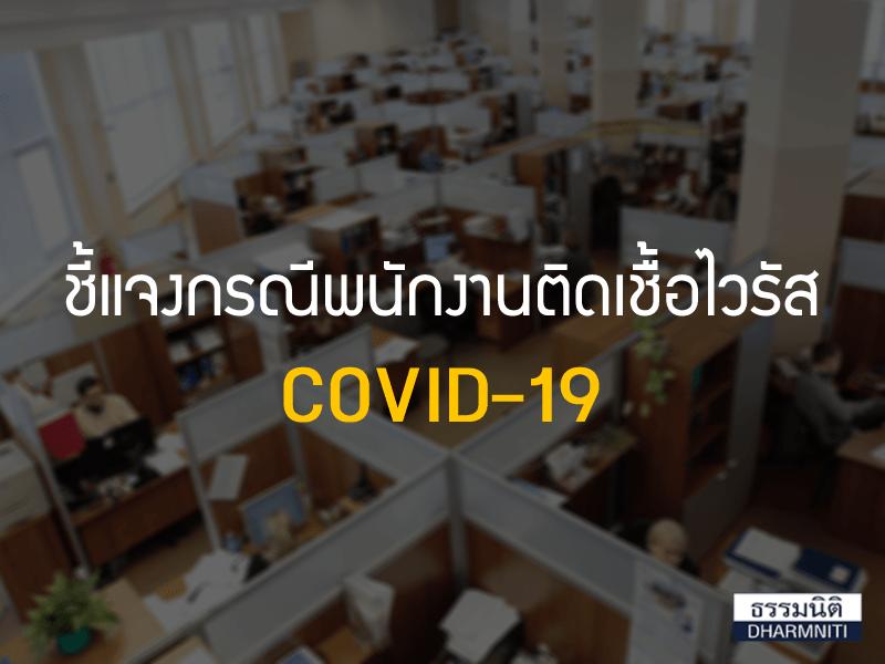 ชี้แจงกรณีพนักงานติดเชื้อไวรัส โควิด-19