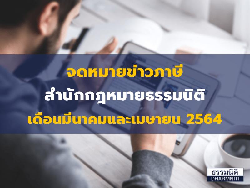 จดหมายข่าวภาษีสำนักกฎหมายธรรมนิติ เดือนมีนาคมและเมษายน 2564