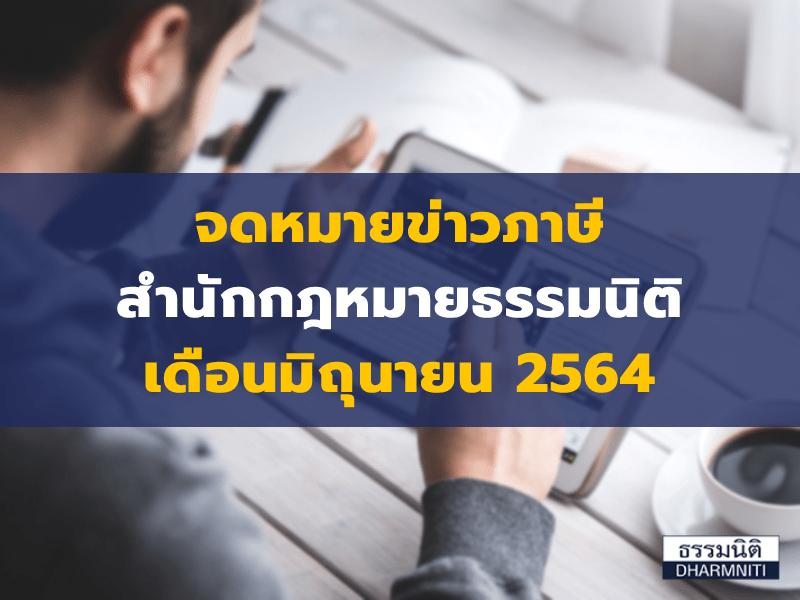จดหมายข่าวภาษีสำนักกฎหมายธรรมนิติ เดือนมิถุนายน 2564