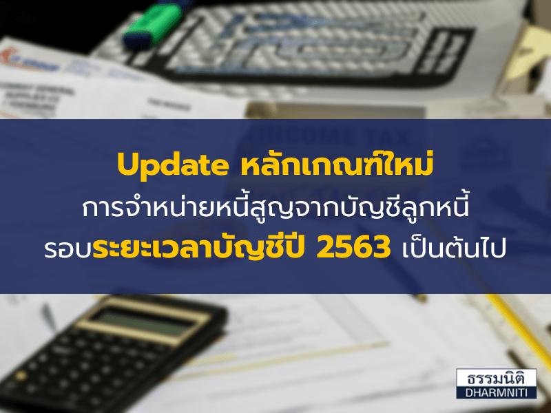 Update หลักเกณฑ์ใหม่ การจำหน่ายหนี้สูญจากบัญชีลูกหนี้ รอบระยะเวลาบัญชีปี 2563 เป็นต้นไป