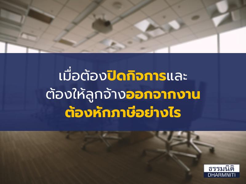 เมื่อต้องปิดกิจการและต้องให้ลูกจ้างออกจากงาน ต้องหักภาษีอย่างไร