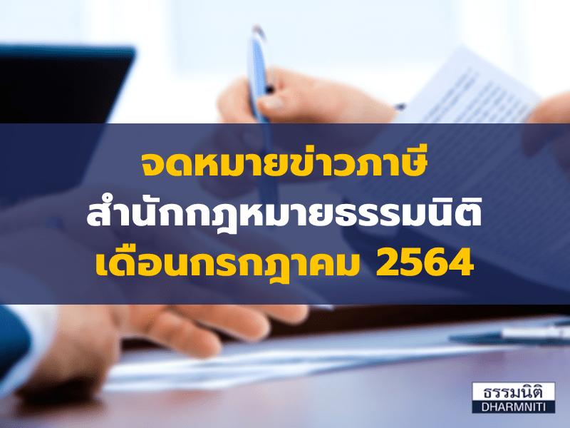 จดหมายข่าวภาษีสำนักกฎหมายธรรมนิติ เดือนกรกฎาคม 2564