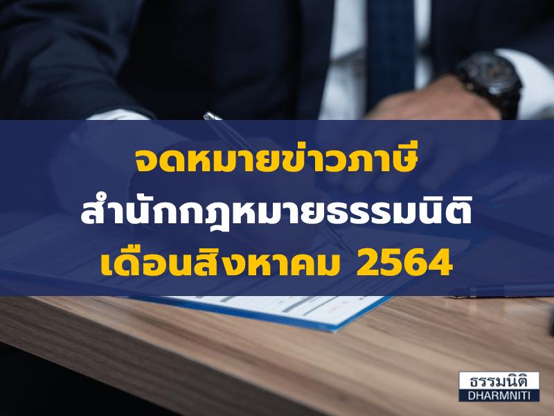 จดหมายข่าวภาษีสำนักกฎหมายธรรมนิติ เดือนสิงหาคม 2564