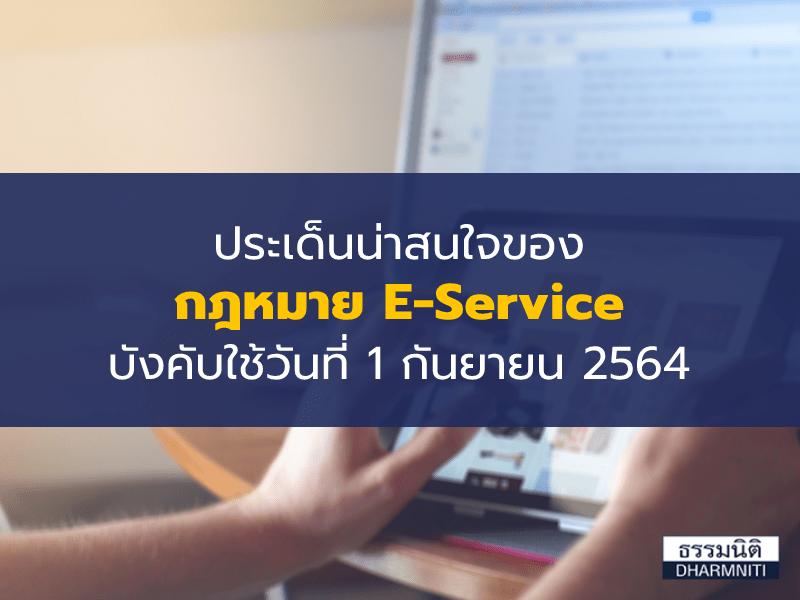 ประเด็นน่าสนใจของ กฎหมาย E-Service มีผลบังคับใช้วันที่ 1 กันยายน 2564